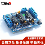 Arduino 电机驱动扩展板 motor control shield L293D 马达板